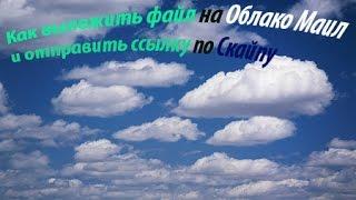 Облако Маил ру. Как выложить файл на Облако Маил и отправить ссылку по Скайпу(Облако Маил ру. Как выложить файл на Облако Маил и отправить ссылку по Скайпу. ТОП-5 способов заработка в..., 2015-04-30T08:08:12.000Z)