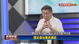 """胡忠信專訪 柯文哲評兩岸現況""""實質倒退""""-民視新聞"""
