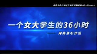 反诈骗微视频1:一个女大学生的36小时-网络兼职诈骗