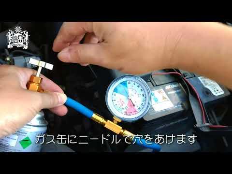 【DIY】エアコンのガスを、DIY補充する【カーメンテナンス】