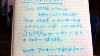 トレ品紹介&提供動画 JUMP セクゾ Jr.Part1→ http://youtu.be/RflMW_K...