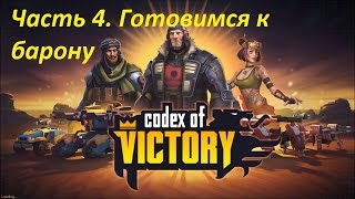 Codex of Victory #4. Готовимся к барону