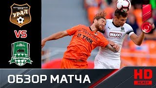 04.08.2018 Урал - Краснодар. 1:2. Обзор матча
