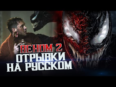 ВЕНОМ 2 - Отрывки на русском (Venom: Let There Be Carnage)