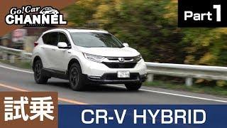 「ホンダ CR-Vハイブリッド」試乗インプレッション~PART1~