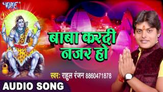 2017 Ka सबसे हिट कावर गीत - Rahul ranjan - Baba Kar Di Nazar Ho - Bhojpuri Hit Kanwar Songs 2017