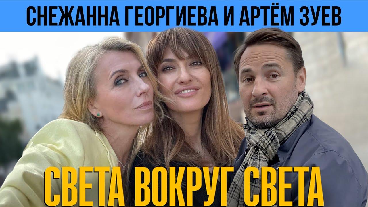 Снежанна Георгиева и Артем Зуев: история любви