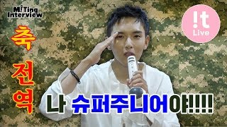 MiTing Interview_ RYEOWOOK 려욱 : Return to the Little Prince