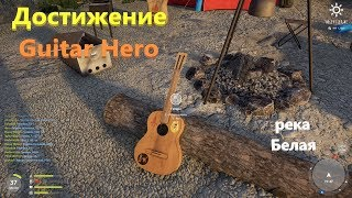 Русская рыбалка 4 река Белая Достижение Guitar Hero