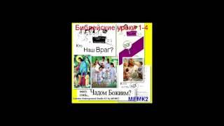 Искатели Сокровищ  ( Библейские уроки 1- 4 для детей и их родителей)