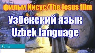 """Фильм """"Иисус"""" / The Jesus film. Узбекская версия / Uzbek version"""