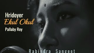 Hridoyer ekul okul by Pallaby Roy | Borno Chakroborty | Rabindra Sangeet | Rabindra Fusion | Tagore