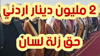 جاهة عشائرية كبرى برئاسة الشيخ طراد المسلط حق زلة لسان الثوابيه والرمامنه على العجارمه 2 مليون دينار