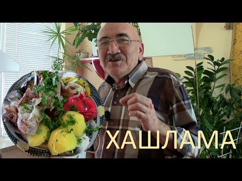 Как приготовить армянский хашлама