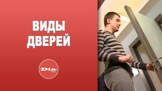 видео Виды межкомнатных дверей