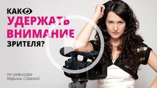 Как Удержать Внимание Зрителя? Советы Режиссера Мариэль Славской.