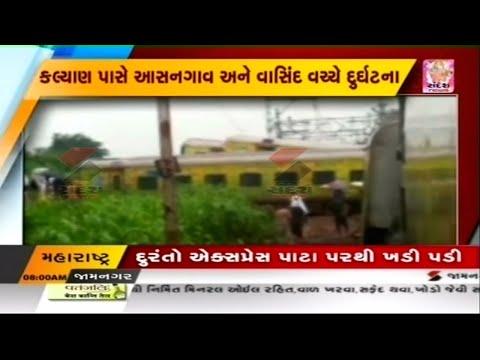 5 Coaches Of Duronto Express Derails Near Thane ॥ Sandesh News