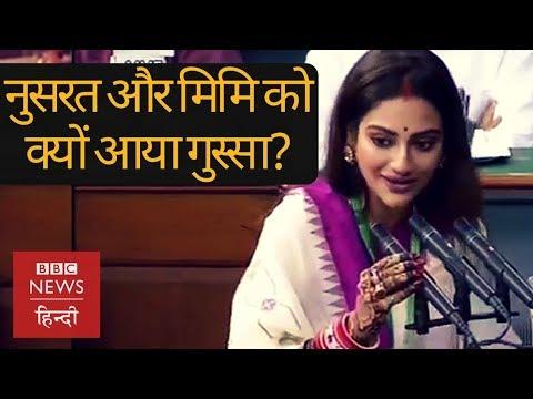 Nusrat Jahan और Mimi Chakraborty पहुंचीं Lok Sabha, संसद के बाहर क्यों हुईं असहज? (BBC Hindi)