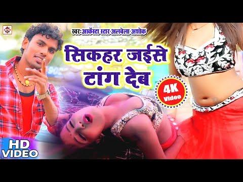 HD VIDEO - #Aarkesta Star Alwela Ashok (2019) का सबसे रोमैंटिक वीडियो गाना - Sikahar Jaise Tang Deb