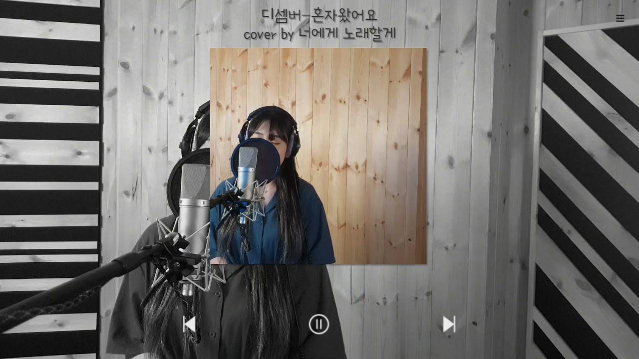 디셈버(December)-혼자왔어요(piano ver.) covered by miri