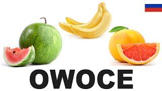 Yрок польского языка - Фрукты 3 (Owoce)