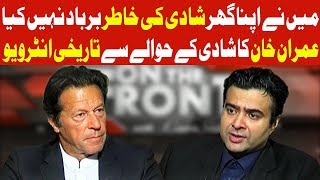 On The Front with Kamran Shahid - Imran Khan Marriage Special - 21 February 2018 | Dunya News