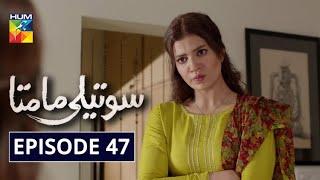 Soteli Maamta Episode 47 HUM TV Drama 28 April 2020