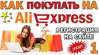 КАК покупать НА AliExpress - Регистрация на сайте : Урок 1