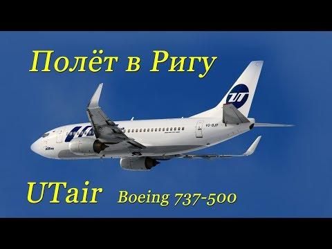 Пилот летит пассажиром.Внуково-Рига.Boeing 737-500 UTair