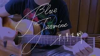 Blue Jasmine/米津玄師【カバー】