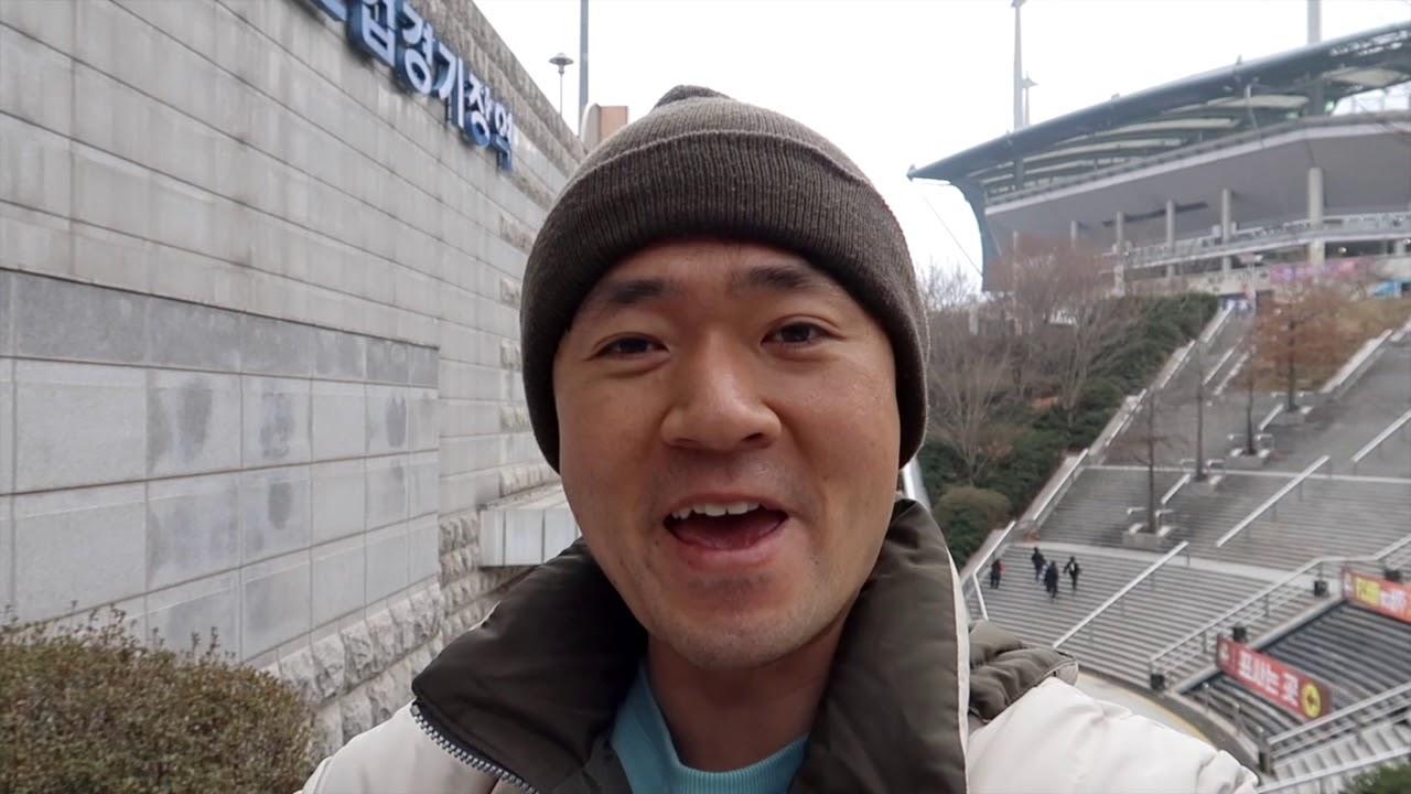 난생 처음 서울에서 축구 경기를 봤습니다.