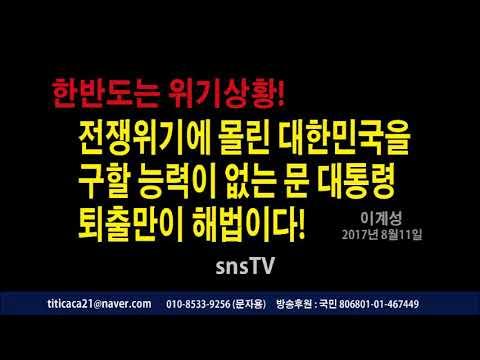 문재인 퇴출만이 정답! - YouTube
