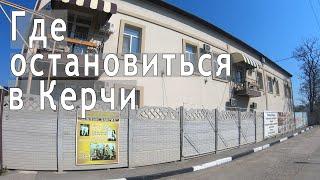 Путешествие в Республику Крым Мини обзор мини отеля Южный дворик в г Керчь