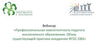 Вебинар: «Профессиональная компетентность педагога инклюзивного образования...