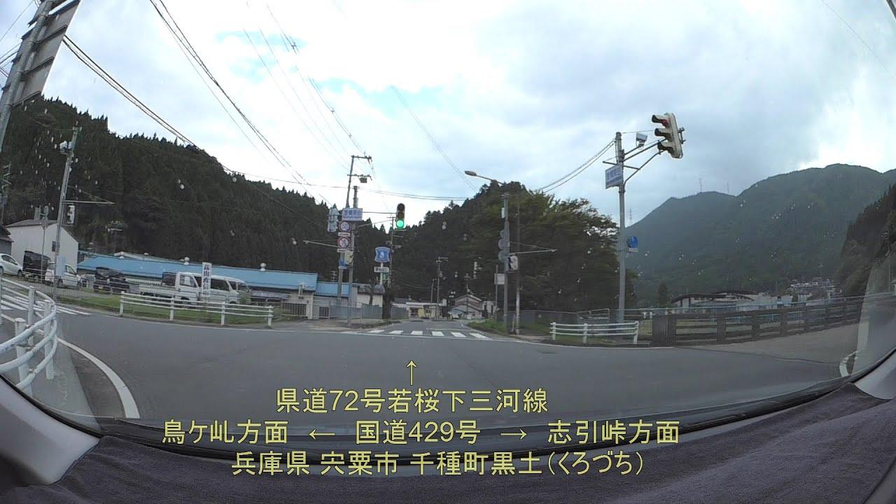 鳥取県道・兵庫県道72号若桜下三...