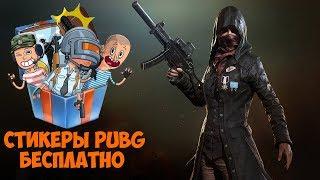 Стикеры PUBG для Вконтакте БЕСПЛАТНО!