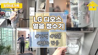 LG 디오스 얼음정수기 냉장고 가격 실화? 남편 지갑 …