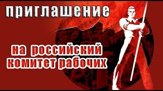 Приглашение на РКР (Российский комитет рабочих)(, 2016-03-11T16:15:57.000Z)