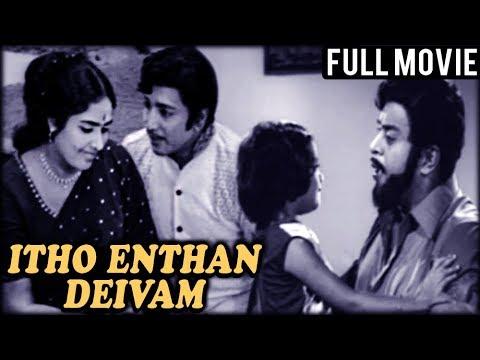 Itho Enthan Deivam Full Tamil Movie   இதோ எந்தன் தெய்வம்   Old Classic Tamil Movie