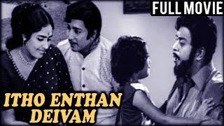 Itho Enthan Deivam Full Tamil Movie | இதோ எந்தன் தெய்வம் | Old Classic Tamil Movie