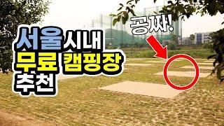 서울 한복판에 숨겨진 무료 캠핑장 | 대형텐트 타프 설…