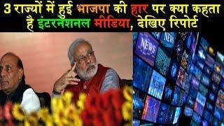 इंटरनेशनल मीडिया के इस रुख को भी देखना है ज़रूरी,/internationa media vs bjp
