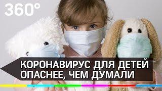 Минздрав коронавирус для детей опаснее чем думали