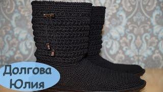 Вязание крючком. Сапоги / сапожки на подошве  //  Crochet. sapogi shema uzora