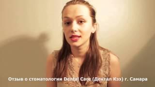 Пугнина Кристина  Отзыв о стоматологии DentalCare Самара(, 2015-03-26T04:01:36.000Z)