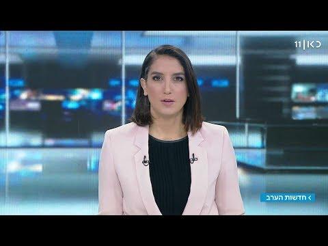 חדשות הערב 22.01.19: משלוח הכסף לעזה נעצר בגלל המתיחות בדרום | המהדורה המלאה