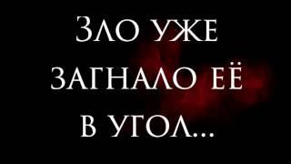 Оттенки безумия (клип для моего романа от Светланы Казаковой)
