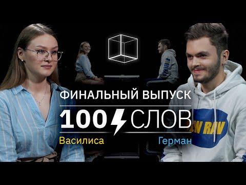 100 слов | Василиса + Герман | КУБ