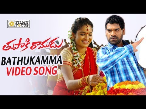 Bathukamma Video Song || Tupaki Ramudu Movie Video Songs || Bithiri Sathi - Filmyfocus.com