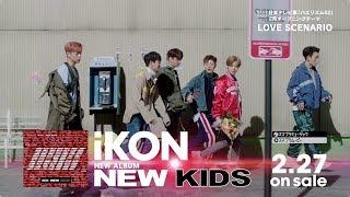 ikon new kids trailer